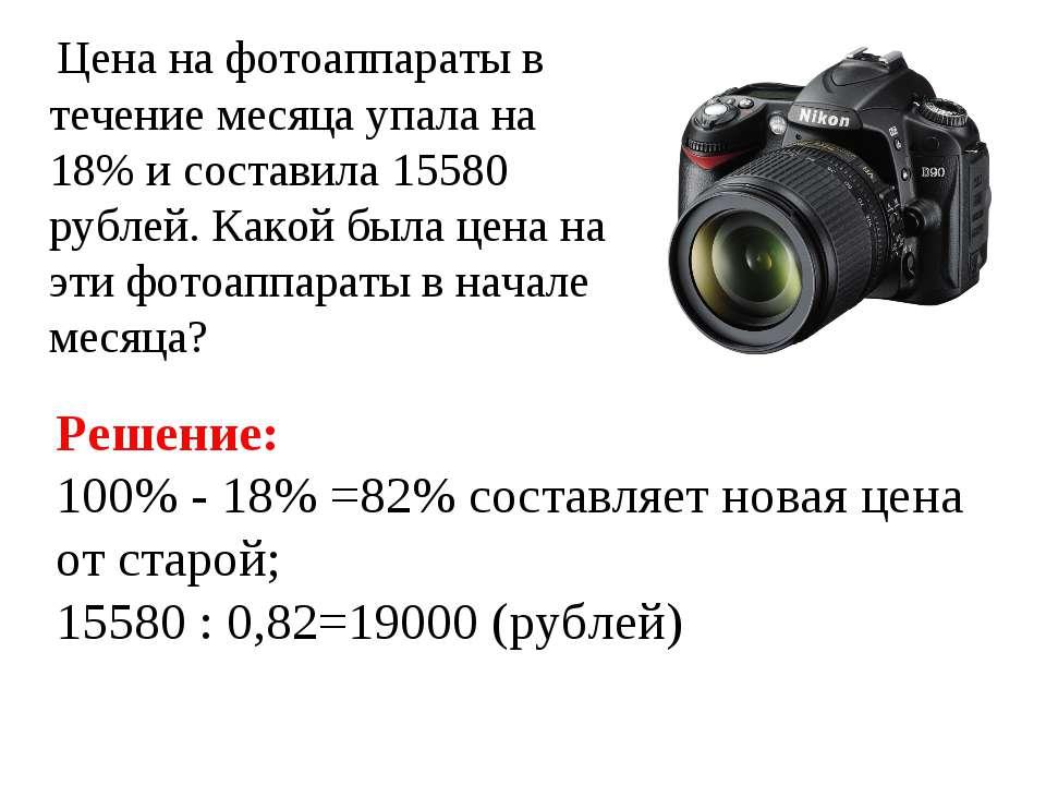 Цена на фотоаппараты в течение месяца упала на 18% и составила 15580 рублей. ...