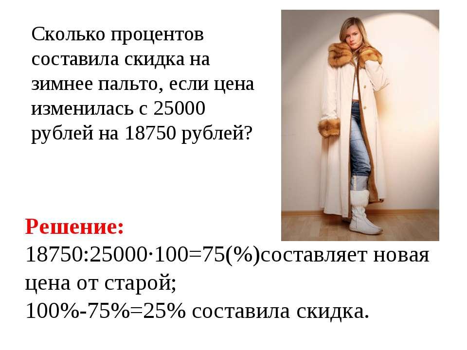 Сколько процентов составила скидка на зимнее пальто, если цена изменилась с 2...