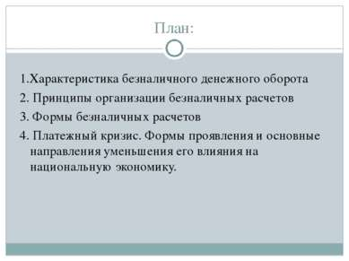 План: 1.Характеристика безналичного денежного оборота 2. Принципы организации...