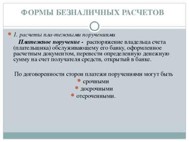 ФОРМЫ БЕЗНАЛИЧНЫХ РАСЧЕТОВ 1. расчеты пла тежными поручениями Платежное поруч...