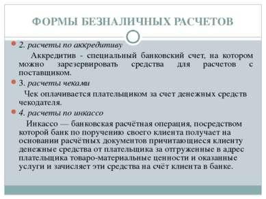 ФОРМЫ БЕЗНАЛИЧНЫХ РАСЧЕТОВ 2. расчеты по аккредитиву Аккредитив - специальный...