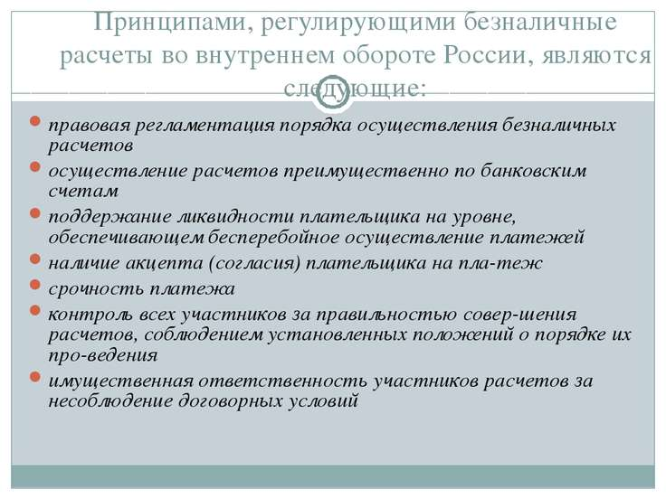 Принципами, регулирующими безналичные расчеты во внутреннем обороте России, я...