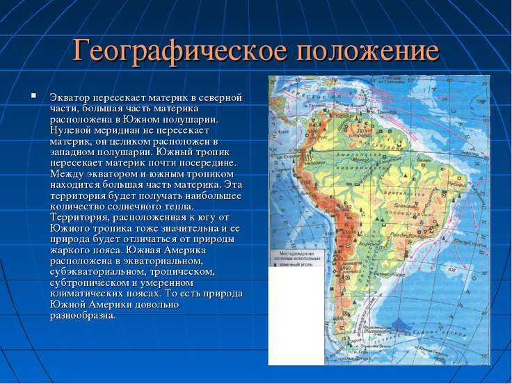 Географическое положение Экватор пересекает материк в северной части, большая...