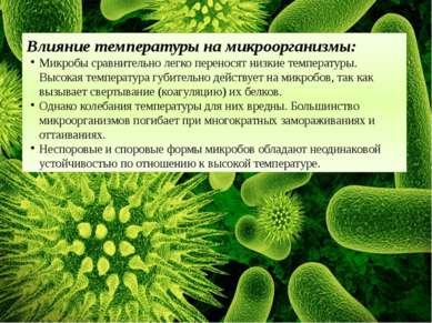 Влияние температуры на микроорганизмы: Микробы сравнительно легко переносят н...