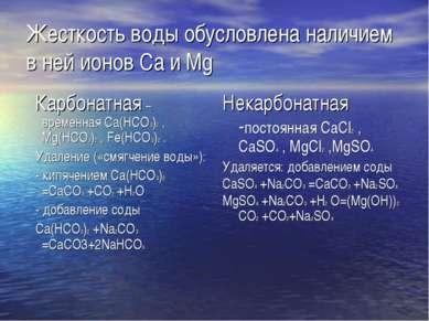 Жесткость воды обусловлена наличием в ней ионов Ca и Mg Карбонатная – временн...