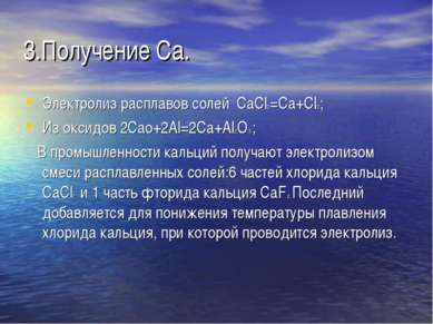 3.Получение Ca. Электролиз расплавов солей CaCl2=Ca+Cl2; Из оксидов 2Cao+2Al=...