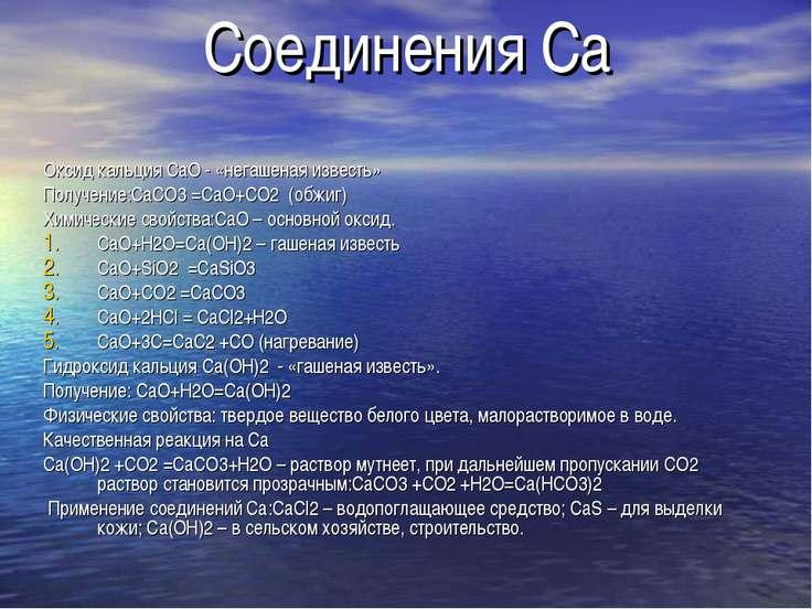 Соединения Ca Оксид кальция CaO - «негашеная известь» Получение:CaCO3 =CaO+CO...