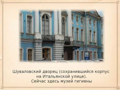 Шуваловский дворец (сохранившийся корпус на Итальянской улице). Сейчас здесь ...