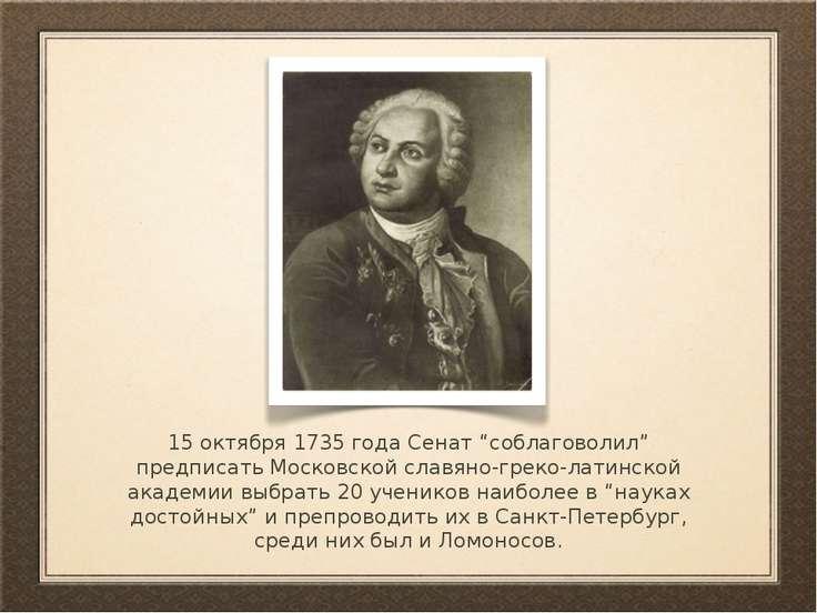 """15 октября 1735 года Сенат """"соблаговолил"""" предписать Московской славяно-греко..."""