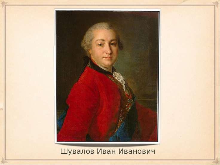 Шувалов Иван Иванович