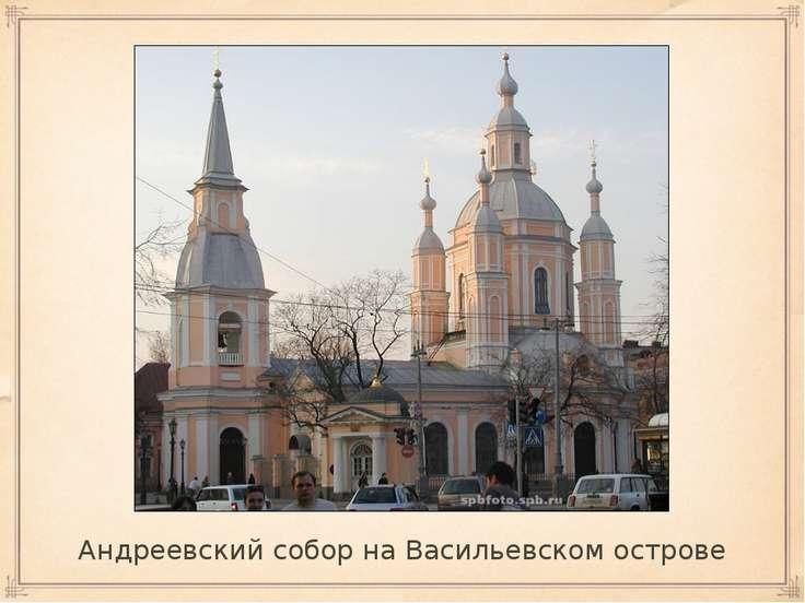Андреевский собор на Васильевском острове