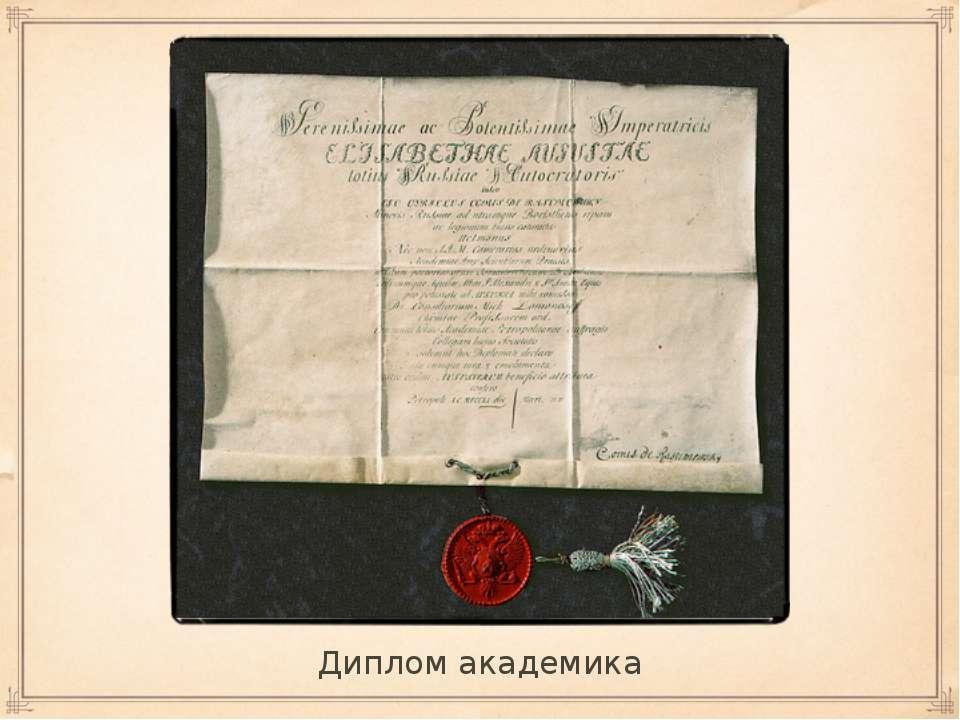 Диплом академика
