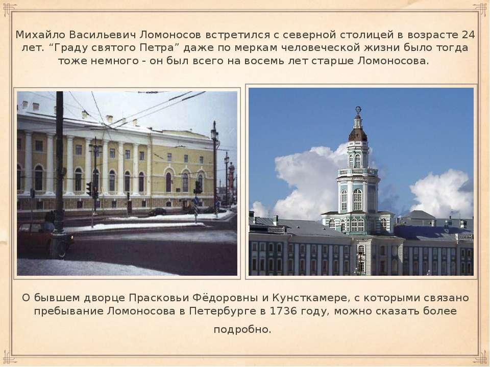 Михайло Васильевич Ломоносов встретился с северной столицей в возрасте 24 лет...