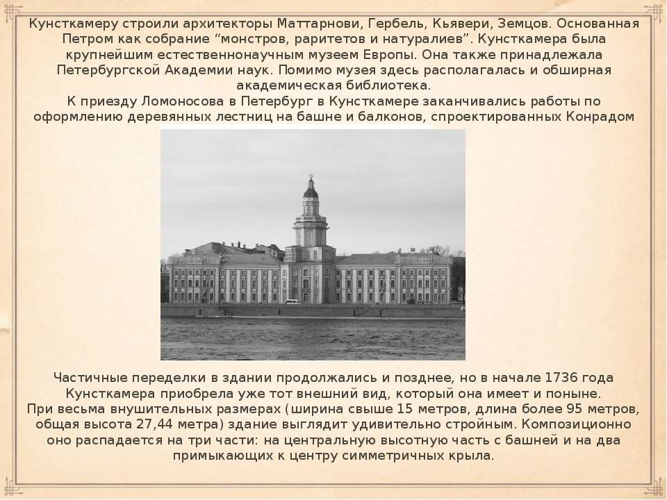 Кунсткамеру строили архитекторы Маттарнови, Гербель, Кьявери, Земцов. Основан...