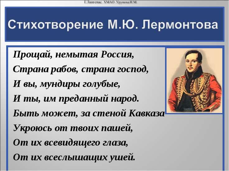 Прощай, немытая Россия, Страна рабов, страна господ, И вы, мундиры голубые, И...