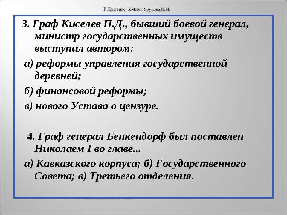 3. Граф Киселев П.Д., бывший боевой генерал, министр государственных имуществ...