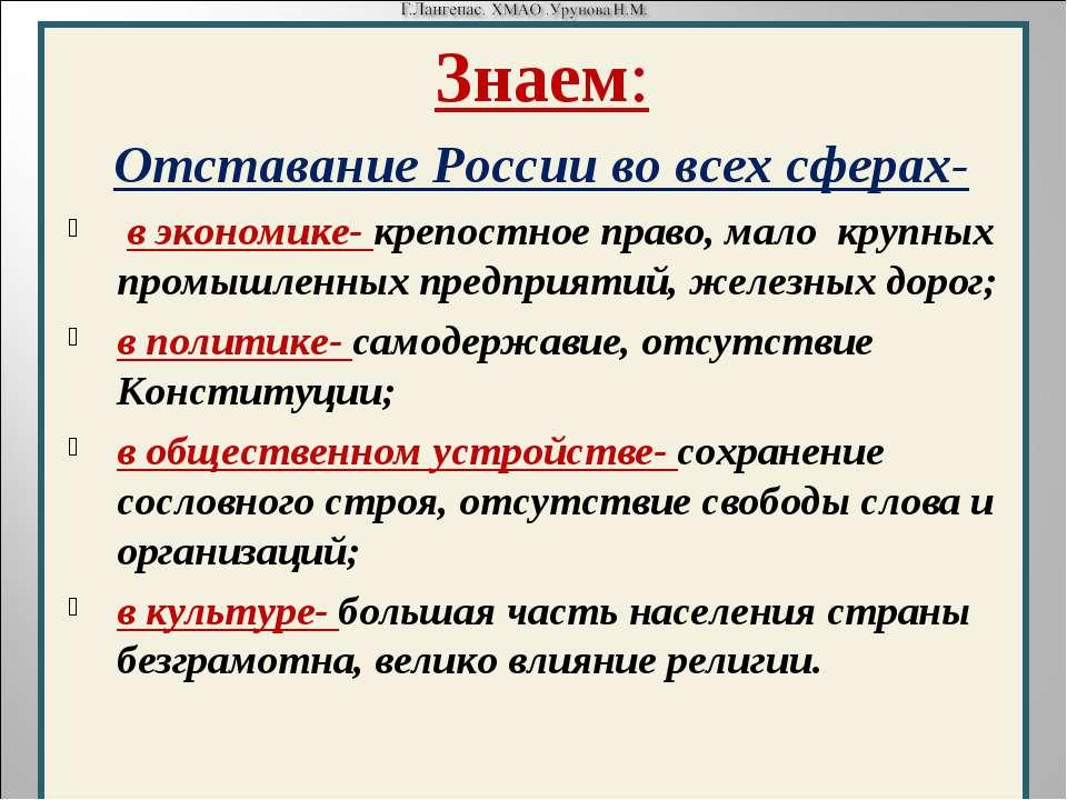 Знаем: Отставание России во всех сферах- в экономике- крепостное право, мало ...