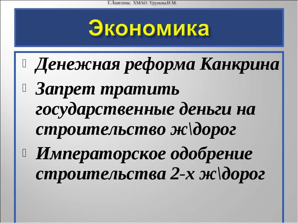 Денежная реформа Канкрина Запрет тратить государственные деньги на строительс...