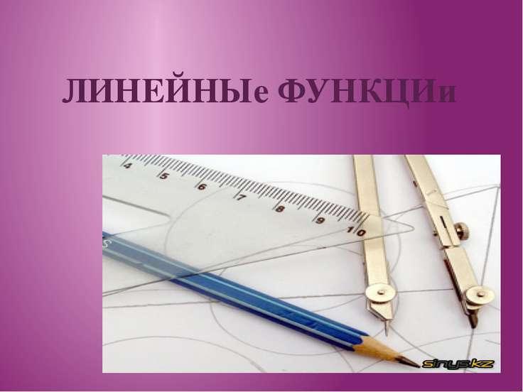 ЛИНЕЙНЫе ФУНКЦИи