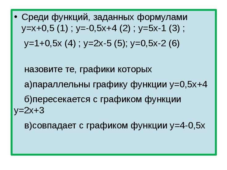 Среди функций, заданных формулами у=х+0,5 (1) ; у=-0,5х+4 (2) ; у=5х-1 (3) ; ...