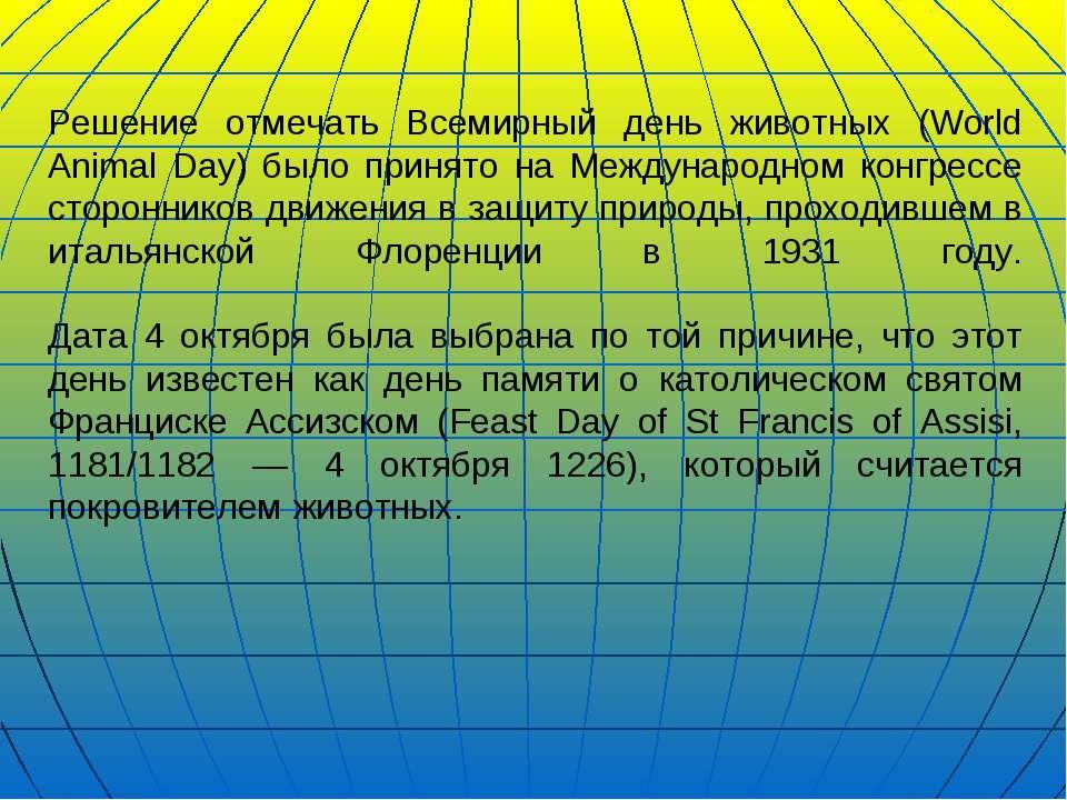 Решение отмечать Всемирный день животных (World Animal Day) было принято на М...