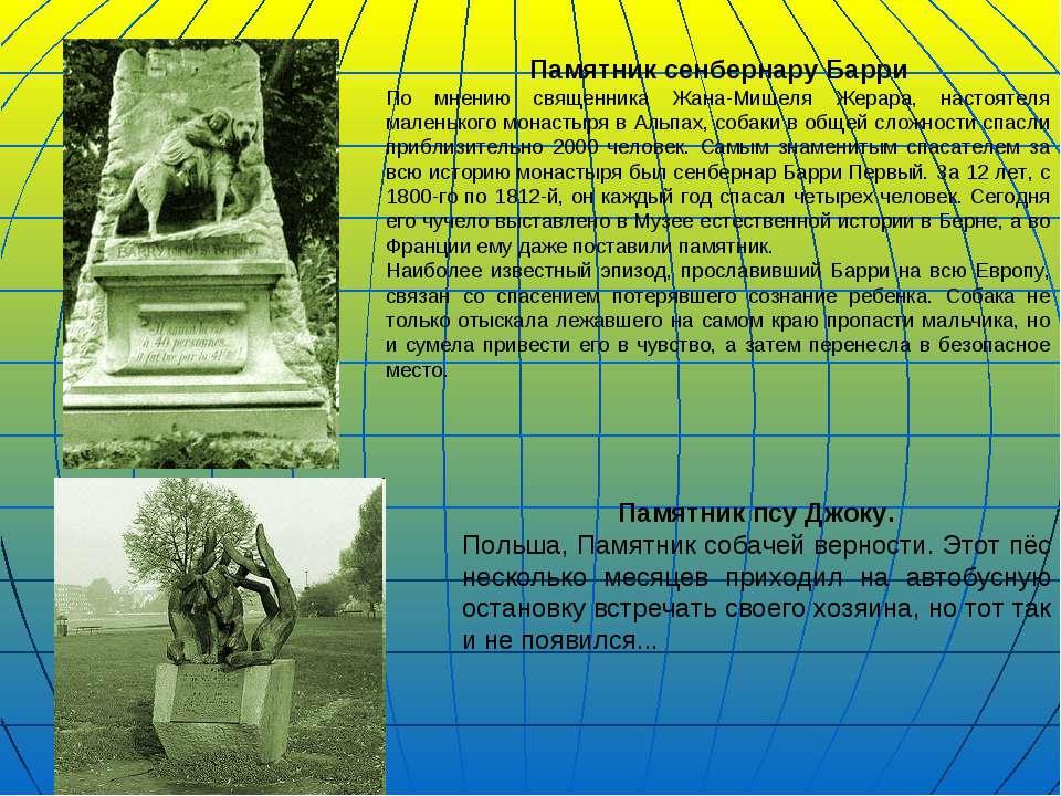 Памятник сенбернару Барри По мнению священника Жана-Мишеля Жерара, настоятеля...