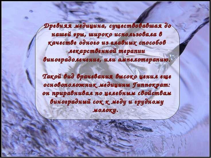 Древняя медицина, существовавшая до нашей эры, широко использовала в качестве...