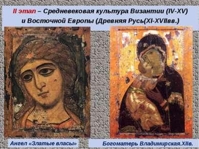 II этап – Средневековая культура Византии (IV-XV) II этап – Средневековая кул...