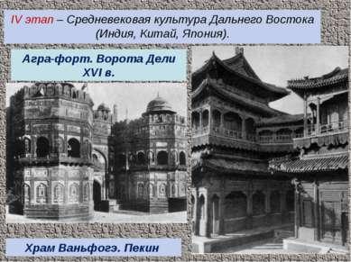 IV этап – Средневековая культура Дальнего Востока (Индия, Китай, Япония). IV ...