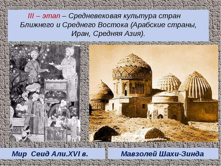 III – этап – Средневековая культура стран Ближнего и Среднего Востока (Арабск...