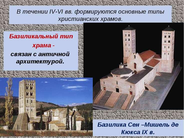 Базиликальный тип Базиликальный тип храма - связан с античной архитектурой.