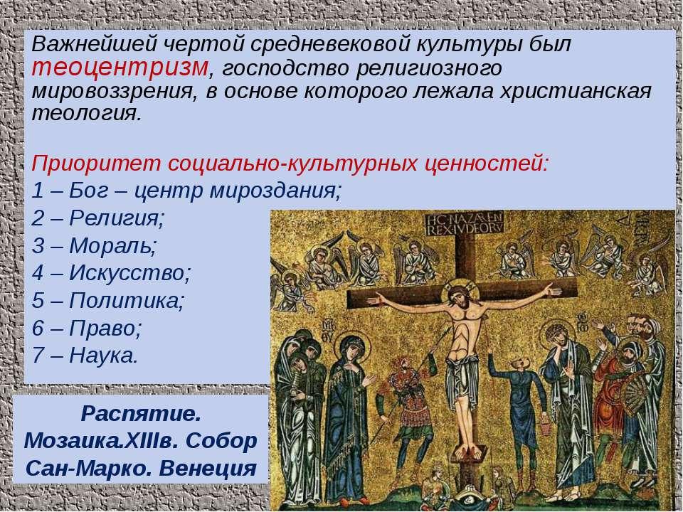 Важнейшей чертой средневековой культуры был теоцентризм, господство религиозн...