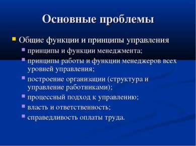 Основные проблемы Общие функции и принципы управления принципы и функции мене...