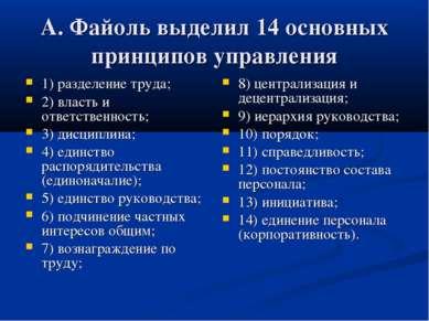 А. Файоль выделил 14 основных принципов управления 1) разделение труда; 2) вл...