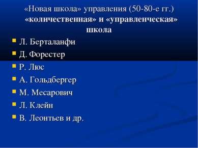 «Новая школа» управления (50-80-е гг.) «количественная» и «управленческая» шк...