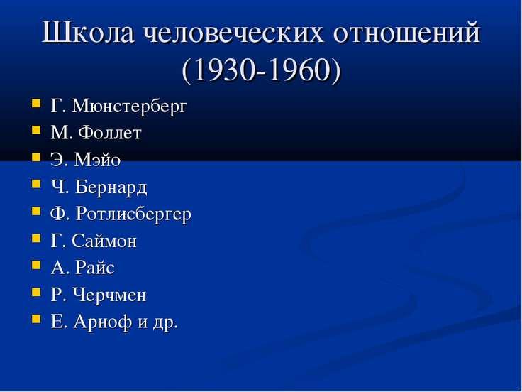 Школа человеческих отношений (1930-1960) Г. Мюнстерберг М. Фоллет Э. Мэйо Ч. ...