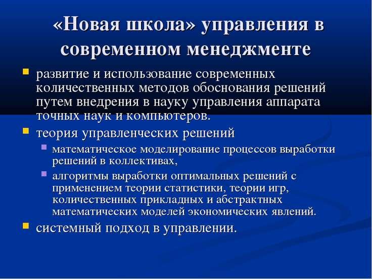 «Новая школа» управления в современном менеджменте развитие и использование с...