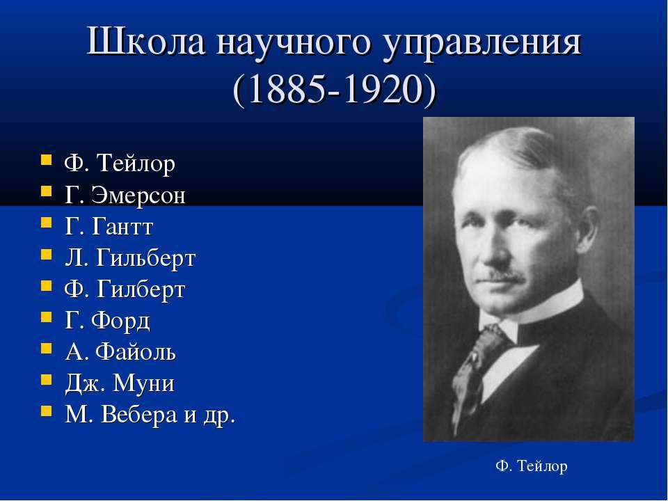 Школа научного управления (1885-1920) Ф. Тейлор Г. Эмерсон Г. Гантт Л. Гильбе...