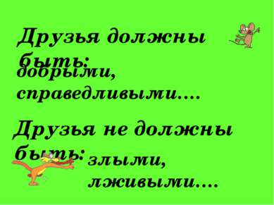 Друзья должны быть: добрыми, справедливыми…. Друзья не должны быть: злыми, лж...