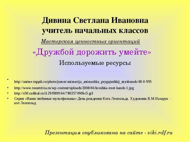 Дивина Светлана Ивановна учитель начальных классов Используемые ресурсы Масте...