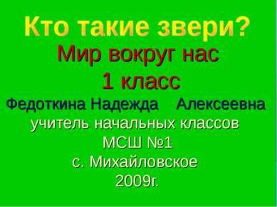 Мир вокруг нас 1 класс Федоткина Надежда Алексеевна учитель начальных классов...