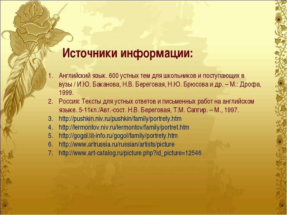 Источники информации: Английский язык. 600 устных тем для школьников и поступ...