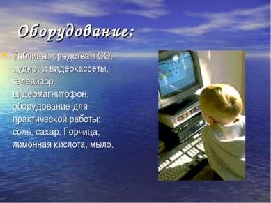 Оборудование: Таблицы, средства ТСО, аудио- и видеокассеты, телевизор, видеом...