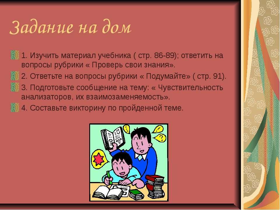 Задание на дом 1. Изучить материал учебника ( стр. 86-89); ответить на вопрос...