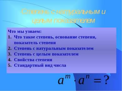 Как написать короче а+а+а+а+а= а+а+а+а+а+а+а+а+а+а= а+а+…+а = n слагаемых