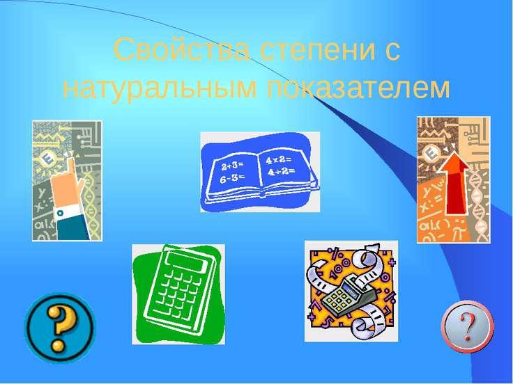 Возведение в степень произведения (4 5)3=(4 5) (4 5) (4 5)=43 53 При возведен...