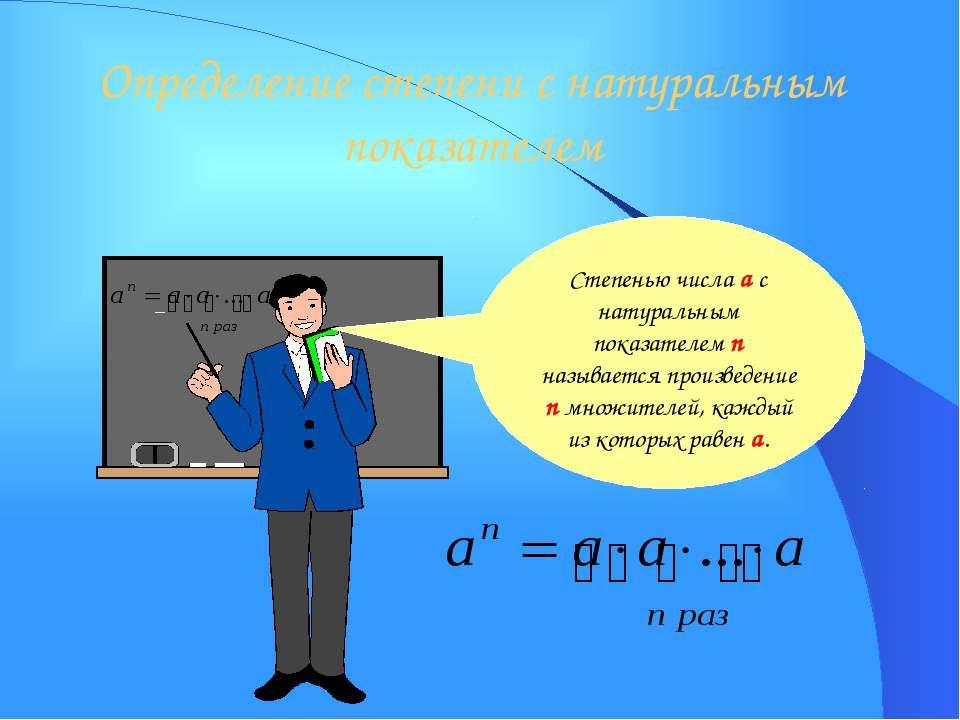 Возведение в степень степени (23)3=(2 2 2) (2 2 2) (2 2 2)=23 3=29=512 При во...