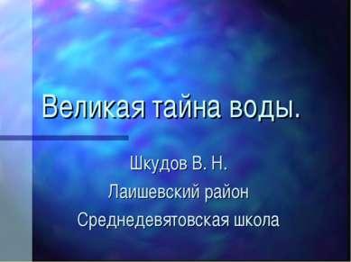 Великая тайна воды. Шкудов В. Н. Лаишевский район Среднедевятовская школа
