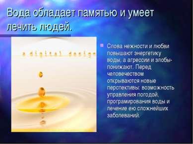 Вода обладает памятью и умеет лечить людей. Слова нежности и любви повышают э...