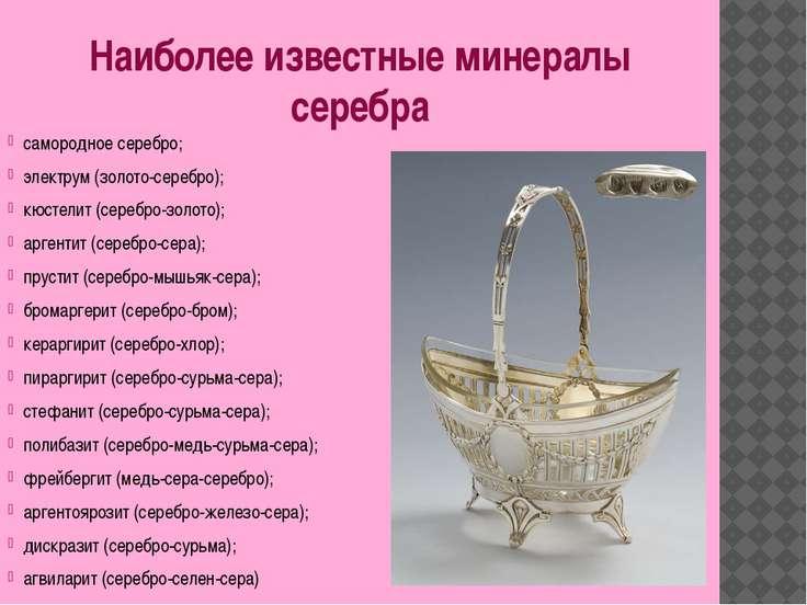 Наиболее известные минералы серебра самородное серебро; электрум(золото-сере...